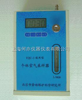 TQC-3型通用型个体空气采样器