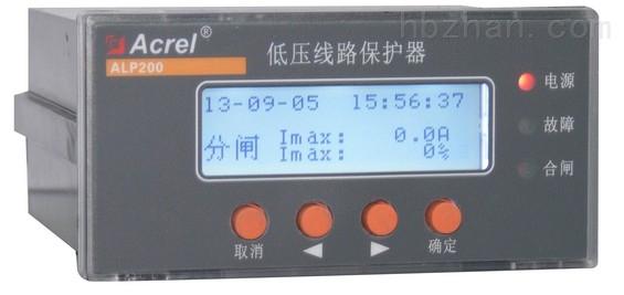 安科瑞断相保护功能低压线路保护装置
