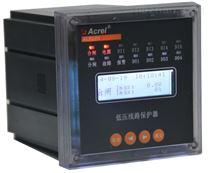 安科瑞欠压保护功能智能低压线路保护器