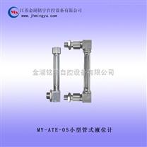 規格小型管式液位計(圖)廠家