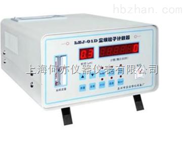 LZJ-01D半导体激光型尘埃粒子计数器