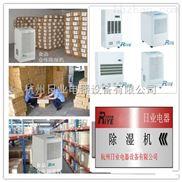 食品厂专用除湿机,食品厂抽湿机