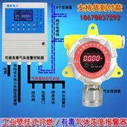 環氧乙烷氣體探測器防爆型工業可燃有毒氣體泄漏檢測儀報警係統