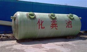 生活小区化粪池安装/河北化粪池厂商