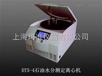 DT5-4石油专用离心机