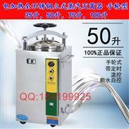 立式全不鏽鋼壓力蒸汽滅菌器50L升LS-50HJ 醫用高壓消毒鍋包郵