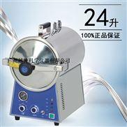 濱江TM-T24J牙科自控型台式快速蒸汽滅菌器24升醫用高壓消毒鍋