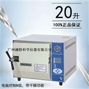 供應濱江牙科全自動台式快速滅菌器20L升TM-XA20D醫用高壓消毒鍋