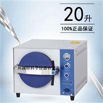 包郵濱江牙科台式快速滅菌器20升TM-XB20J醫用壓力蒸汽高壓消毒鍋