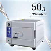 江陰濱江 TM-XD50J 台式快速蒸汽滅菌器 YXQ.DY.250A50