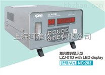 LZJ-01D-01数码管显示型2.83L小流量尘埃粒子计数器