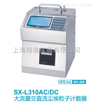 SX-L310AC/DC大流量交直流尘埃粒子计数器(28.3L)