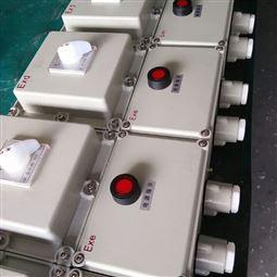 BLK52-16A/3P户外机电控制防爆断路器