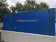 海南景区废水污水处理设备厂家