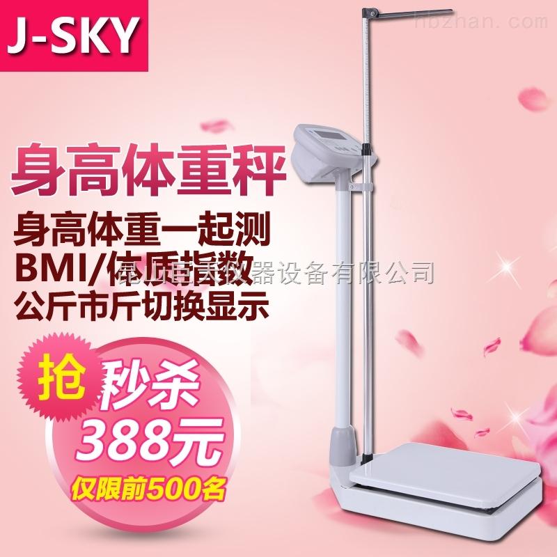 巨天JT-918称身高体重秤 美容院幼儿园医院医疗器械专用测量仪