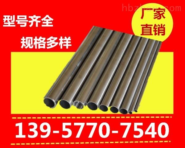 卫生级不锈钢管的特点:内外壁经抛光后,表面光亮,非常光滑,尺寸精度高,交货状态一般为硬态(微磁性),不锈钢的耐腐蚀性主要取决于它的合金成分(铬、镍、钛、硅、铝、锰、等)和内部的组织结构,起主要作用的是铬元素。铬具有很高的化学性,能在钢表面形成钝化膜,使金属与外界隔离开来,保护钢管不被氧化,钢管的抗腐蚀能力。钝化膜后,抗腐蚀性304不锈钢管就下降, 以下区域,我们都能供货;/: 甘肃不锈钢卫生管道,青海不锈钢卫生管道,江苏不锈钢卫生管道,山西不锈钢卫生管道,深圳不锈钢卫生管道,云南不锈钢卫生管道,广东不锈