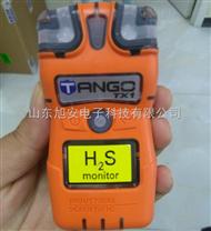 供應手持式英思科Tango TX1單一硫化氫檢測儀