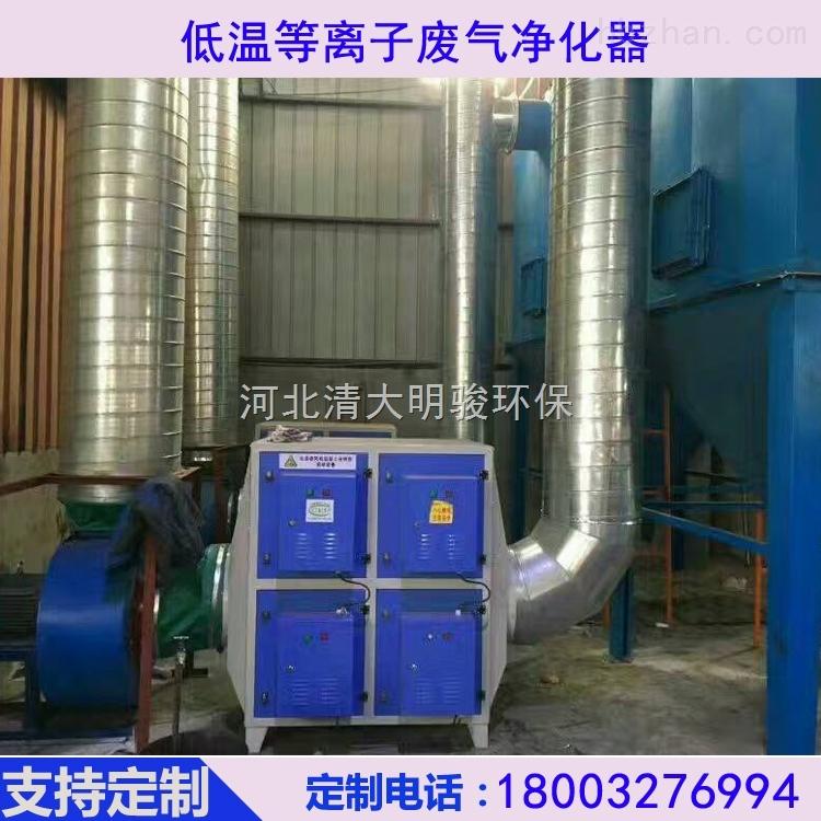 产品库 废气处理/空气净化 废气处理设备 等离子废气净化器 qd-dlz