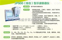 極譜儀JP900型