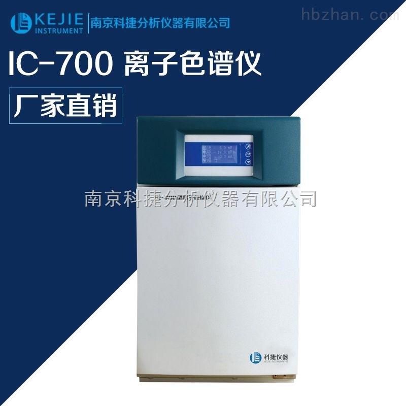 饮用水分析检测仪器IC-700高效离子色谱仪