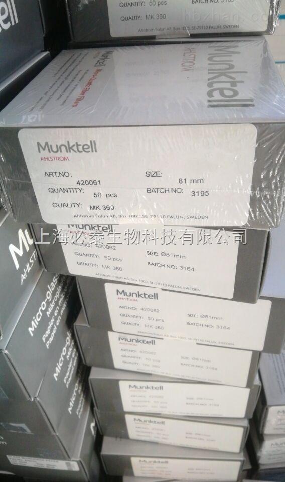 瑞典Munktell Filter AB石英纤维滤膜MK360