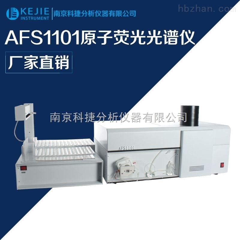 AF1101农产品中重金属铅检测分析专用原子荧光光谱仪