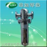 LJN上海鹭加牌不锈钢压缩空气高效油水分离器