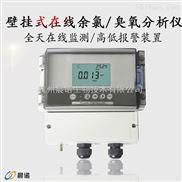杭州晨諾在線臭氧檢測儀