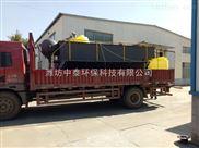 ZTQF-203-陕西宝鸡市溶气气浮机型号多样供选择