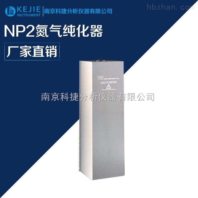 NP2气体纯化器 氮气纯化器  氮气纯化器厂家