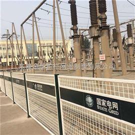 电力安全防护围栏