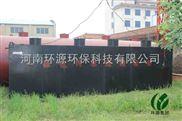 专业一体化农村生活污水治理设备厂家