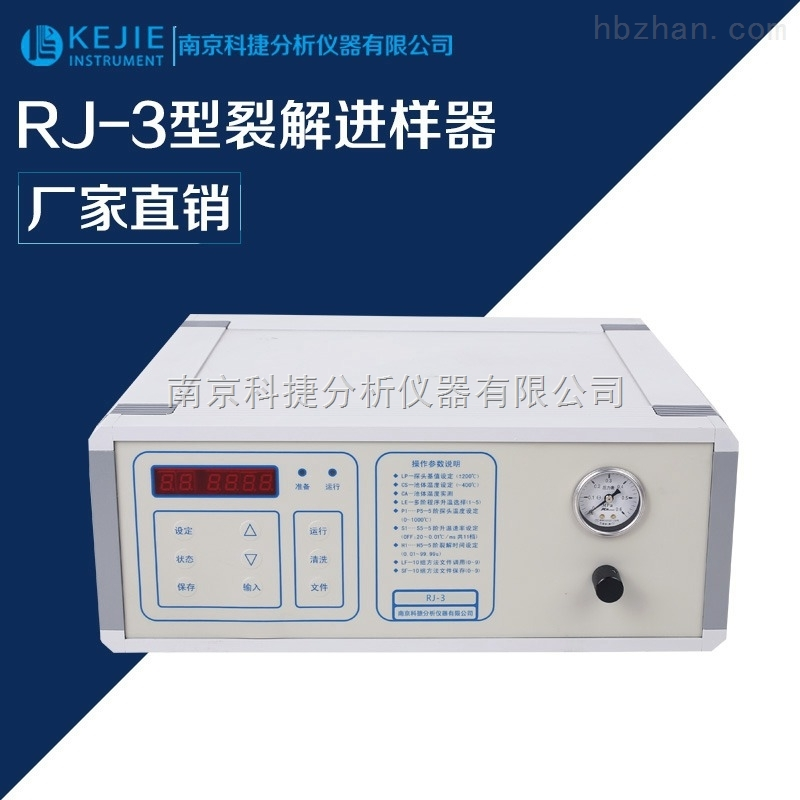 RJ-3江苏厂家直销气相色谱仪配件裂解进样器