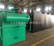 RBF-新型含油污水处理设备厂家 溶气气浮机报价