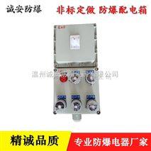 优质防爆配电箱供应