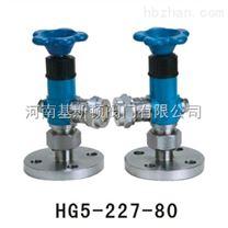 HG5-227-80液位计考克
