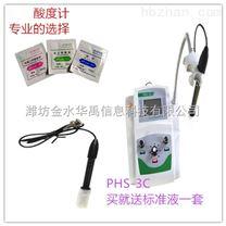 PHS型數顯酸度計betway必威體育app官網儀器