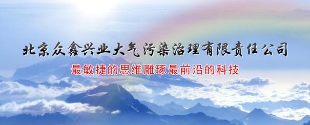 北京眾鑫興業大氣污染治理有限公司
