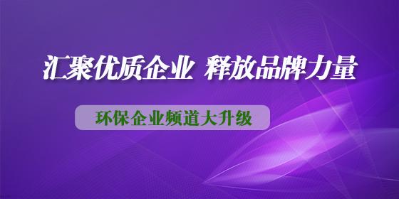 汇集优质企业,释放品牌力量_企业频道2