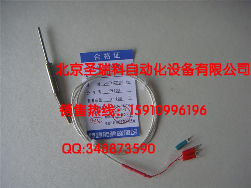 pt100热电阻wzpk-191