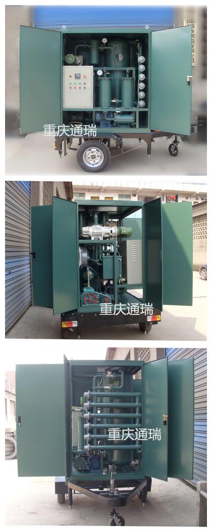 拖车式封闭式,变压器油双级真空滤油机