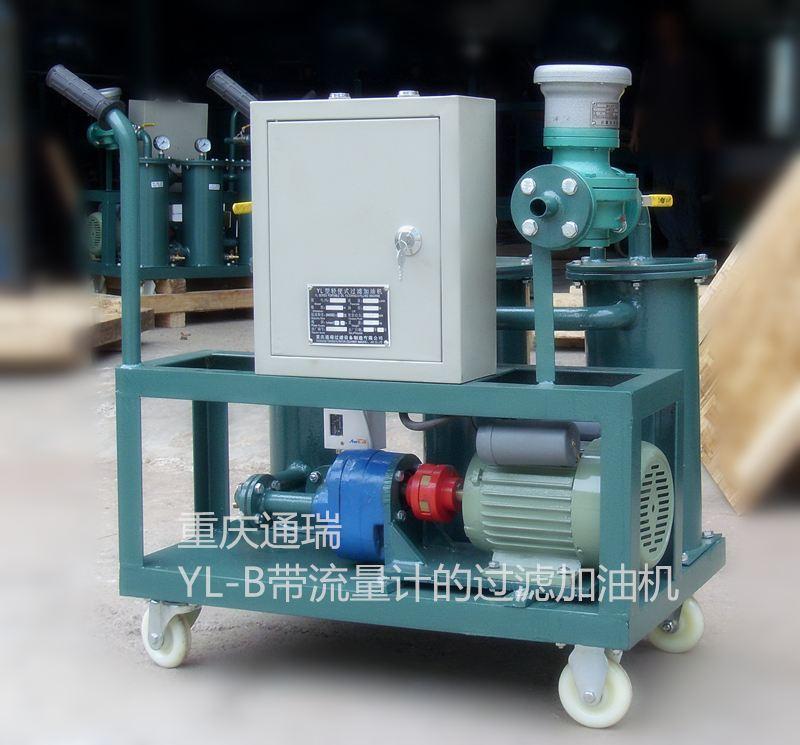 YL-J50计量式过滤加油机