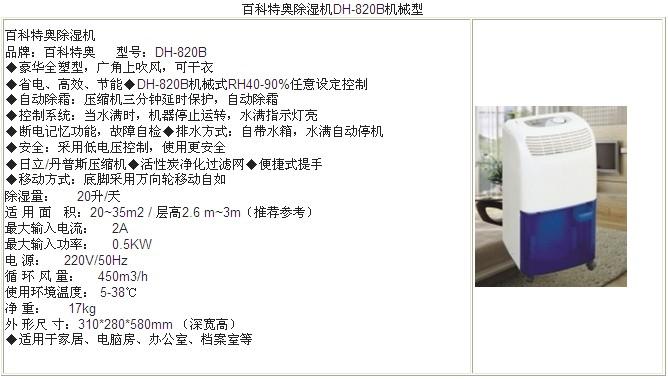 从化/DH/838E湘潭除湿机 湘潭工业除湿机 湘潭家用除湿机的详细资料...