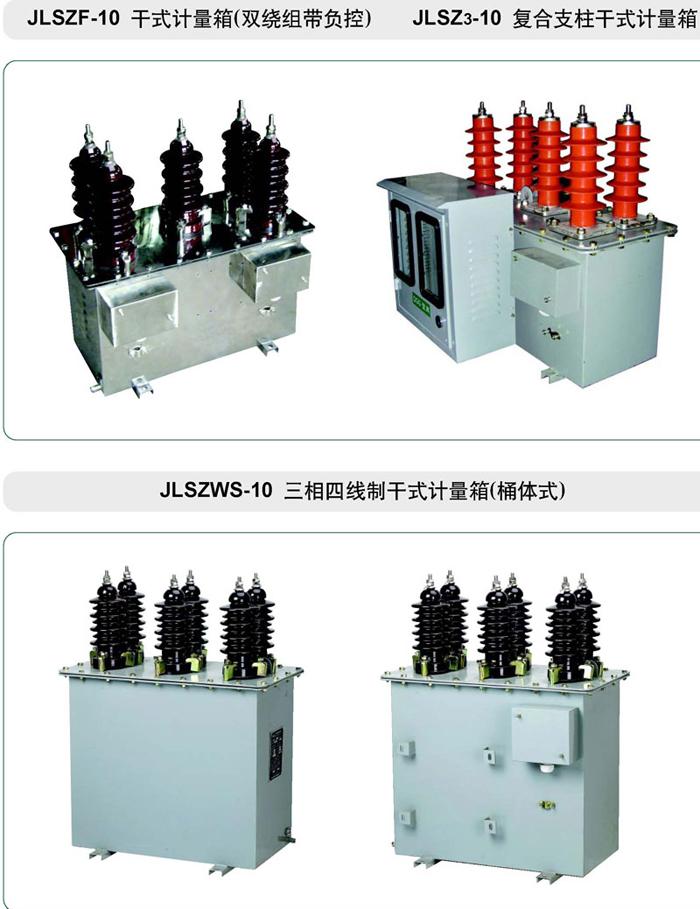 10KV干式计量箱JLSZ 浇注式干式计量箱 供应高压干式计量箱JLSZ-10 JLSZ-6-10干式计量箱、JLSZW干式计量箱、JLSZW干式计量箱高压电力计量箱,不配电度表称组合互感器,交流油浸、干式户外式(也适用户内),是直接测量高压线路中有功和无功电能的计量设备。适用于额定频率50、60HZ的三相交流:35KV、10KV、6KV、3KV系统网络上。具有精度高、重量轻、宽负荷、安装方便和防窃电等优点,且干式环氧树脂浇注型的计量箱具有无油化特点。深受供电部门欢迎。 三相三线计量箱由二只单相电压和电