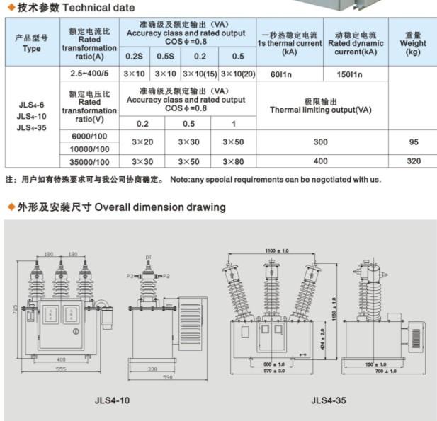 35kv高压计量箱jls-35