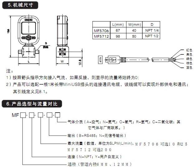 mf5706-n-10-b-a空气流量计