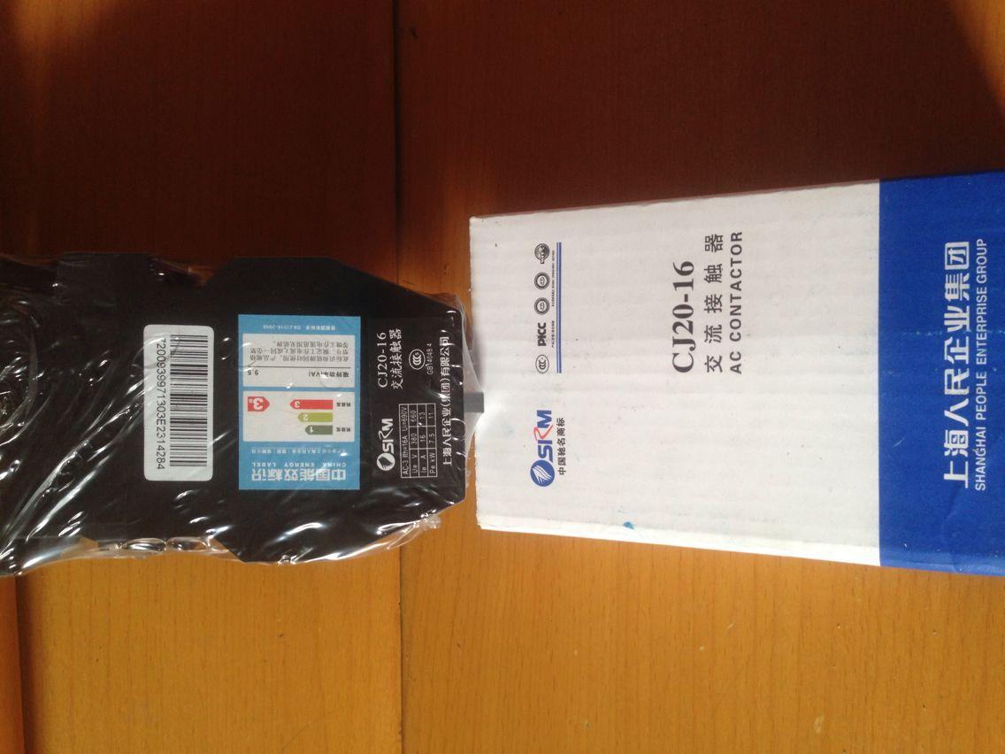 cj20-16a 上海人民交流接触器cj20-16a