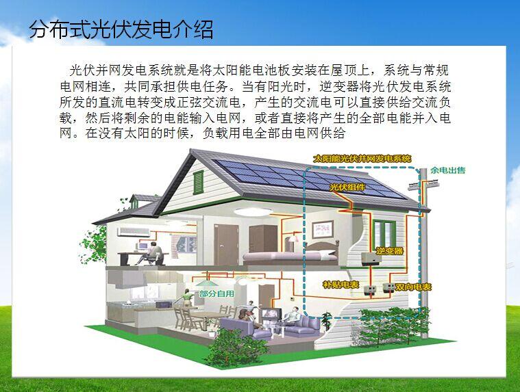 tc-15kw 15kw分布式光伏发电系统/家庭太阳能光伏系统