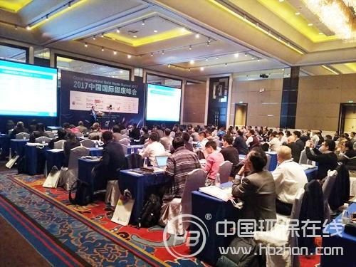 2017中国国际固废峰会在北京顺利召开