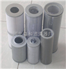 黎明液压油滤芯TZX2-100*20